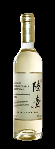Domaine Fontaine Sable Cuvée 61 Semi-Sweet Chardonnay 2016